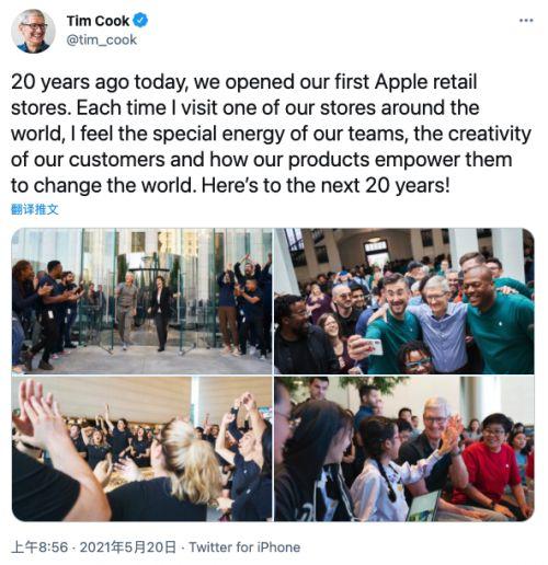 库克发文庆祝苹果零售店开业20周年:期待下一个20年