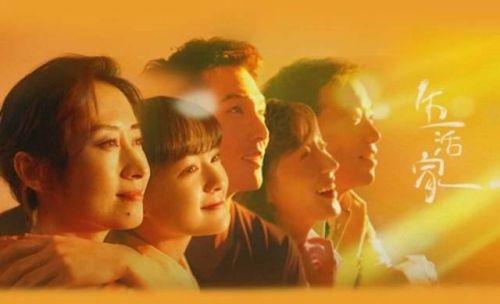 生活家电视剧全集35集免费观看 生活家全集完整版在线观看