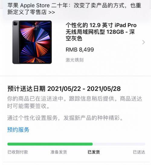 苹果M1iPadPro国行什么时候发货 苹果M1iPadPro国行订单时间介绍