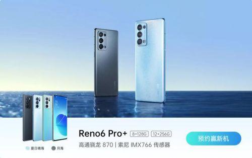 OPPO Reno6性能介绍 OPPO Reno6值不值得买
