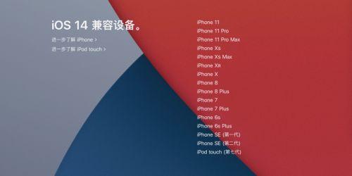 苹果发布iOS与iPadOS14.6第二个RC准正式版