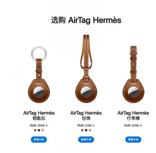 爱马仕AirTag钥匙扣暂停出售原因 爱马仕AirTag因质量问题暂停销售