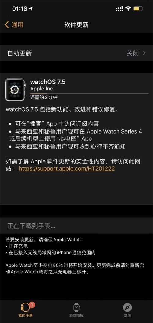 苹果发布watchOS7.5正式版 苹果ECG功能上线多国