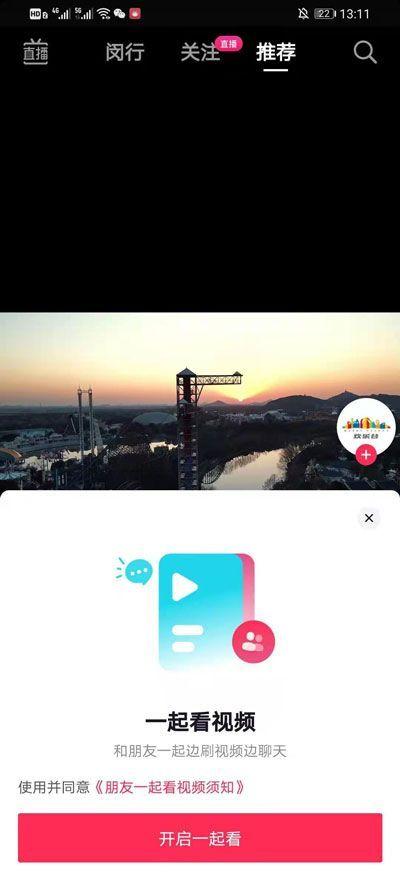 抖音一起看视频怎么弄 一起看视频功能使用方法