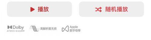 AppleMusic专辑新图标样式介绍 升级iOS14.6AppleMusic更新分享