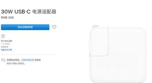 iPhone快充用官方30w适配器和锤子的18w充电头哪个好