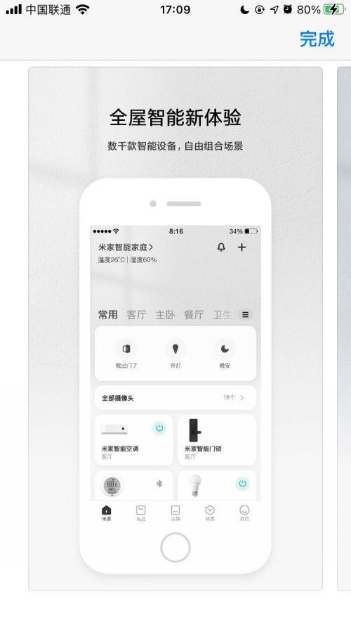 米家App新版不支持iOS9系统 米家App不支持iOS9的时间介绍