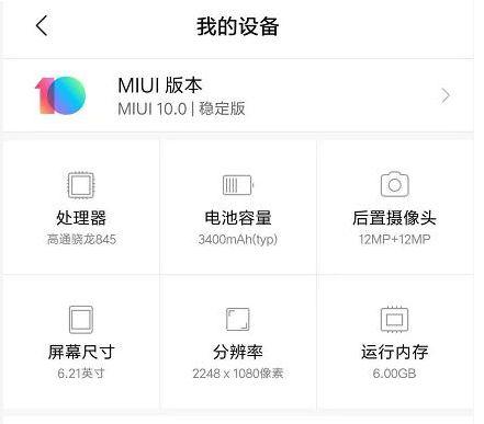 小米MIUI10系统充电快吗 MIUI10系统充电速度介绍