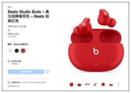 苹果新耳机突然发布 价格突破想象