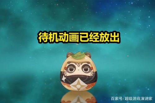 原神稻妻城版本将上线 新角色待机动画已经放出
