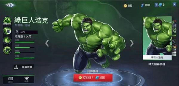 漫威超级战争新手怎么选择初始英雄