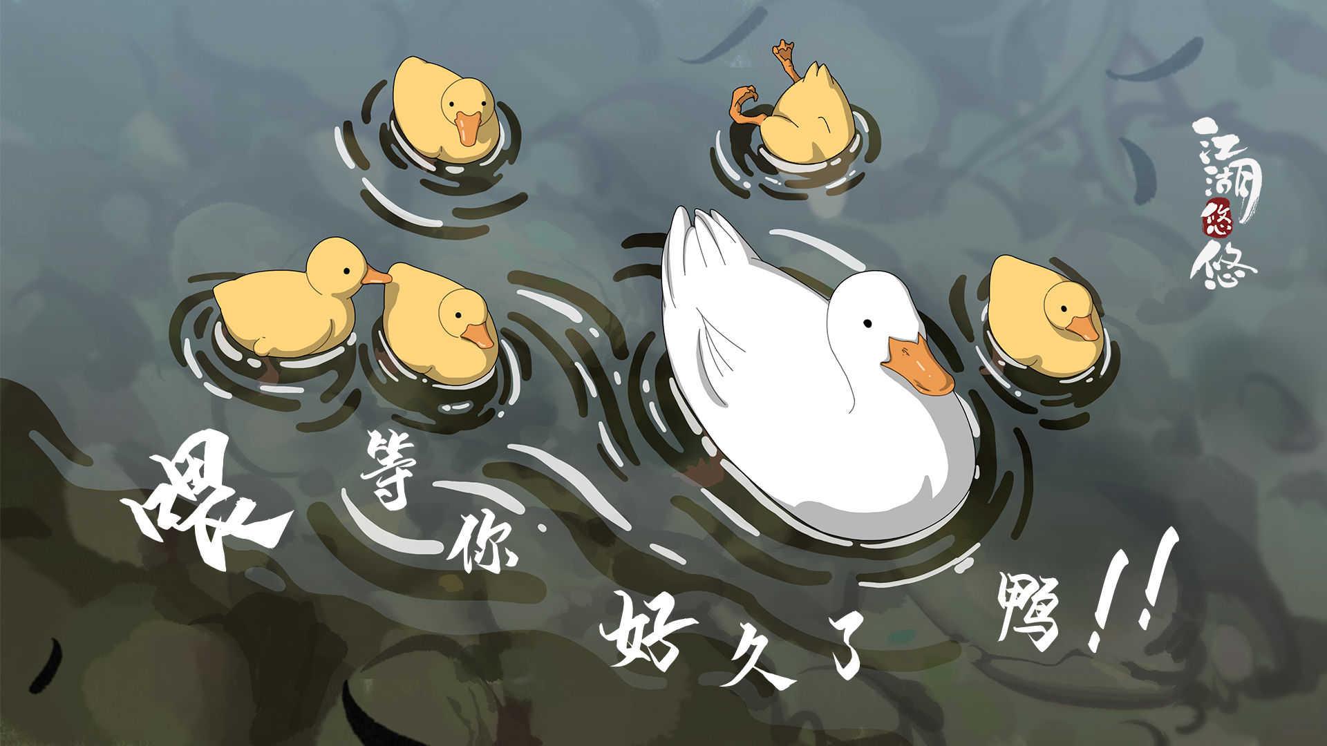 江湖悠悠官网版