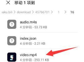 怎样把b站的视频保存到u盘