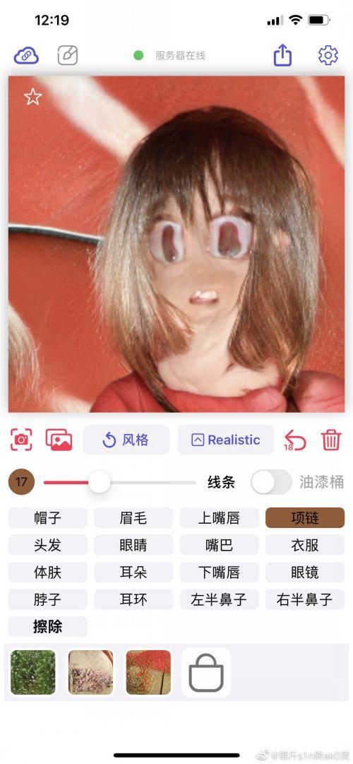 二次元捏脸神器Wand 自制老婆竟成精神污染