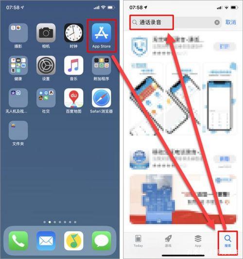 苹果手机通话中怎么录音