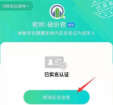 已经绑定了未成年身份证 QQ、微信实名认证怎么修改