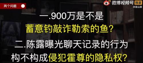 陈露曝光霍尊聊天记录 曝光微信聊天记录违法吗