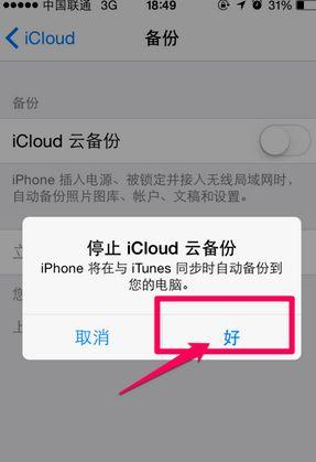 苹果手机老是弹出输入id密码是怎么回事