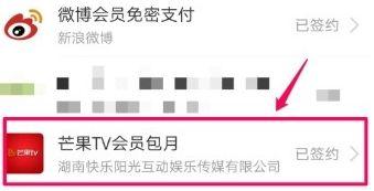 芒果tv怎么关闭自动续费