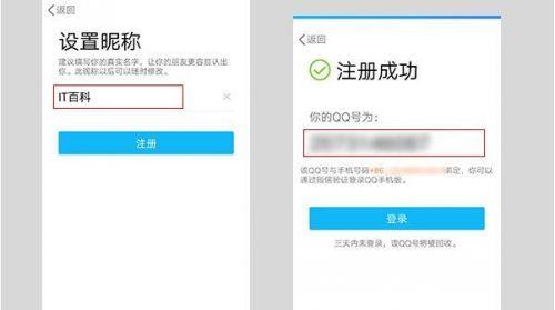 手机怎么申请QQ号