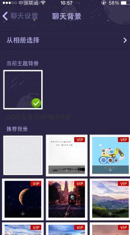手机QQ怎么设置聊天背景