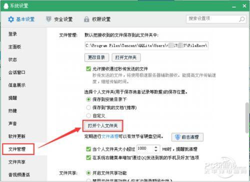 QQ的聊天记录文件在哪里
