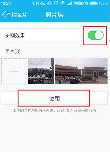 手机qq照片墙在哪 手机qq照片墙怎么设置