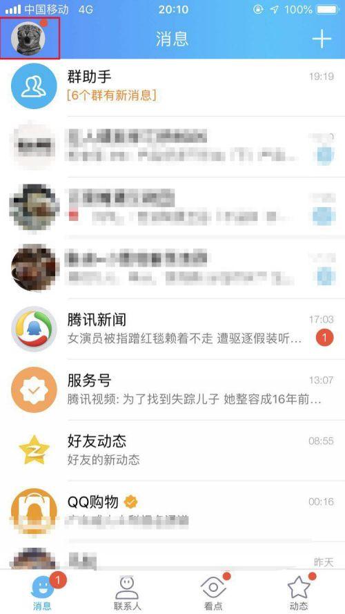 手机qq名片全透明如何设置