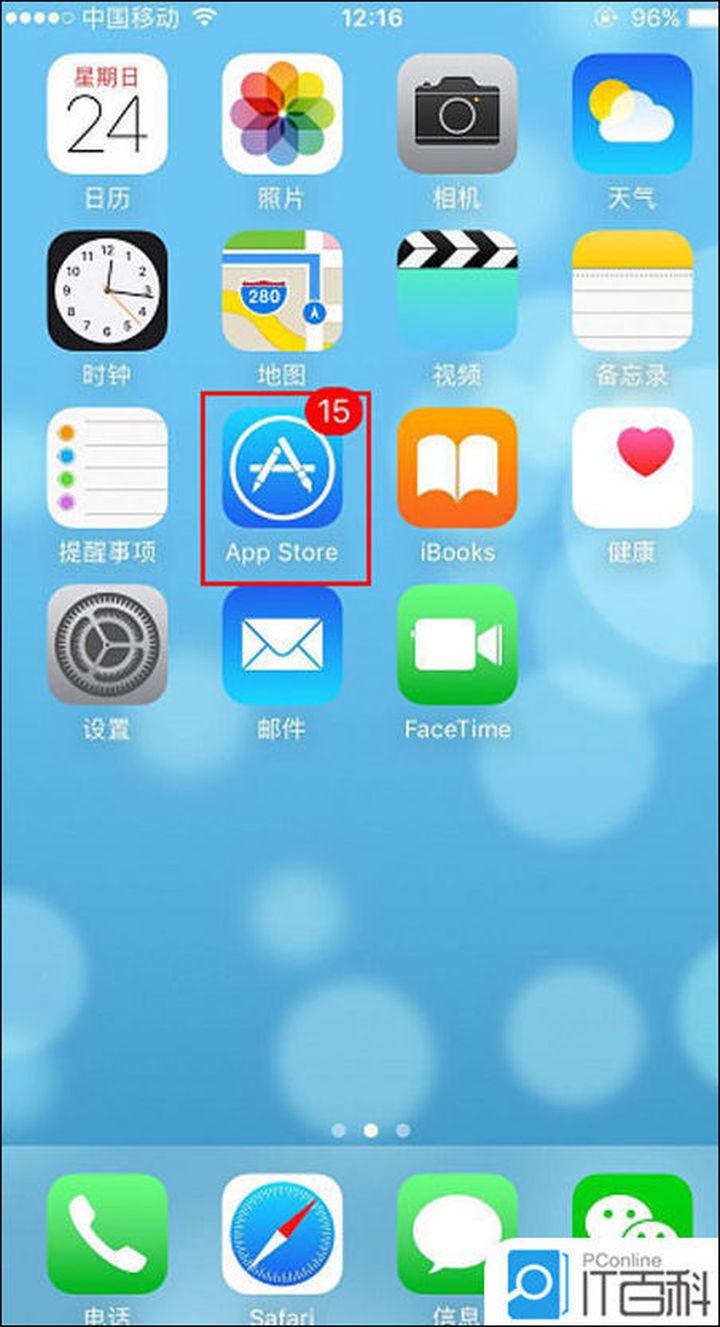 苹果手机qq闪退怎么办