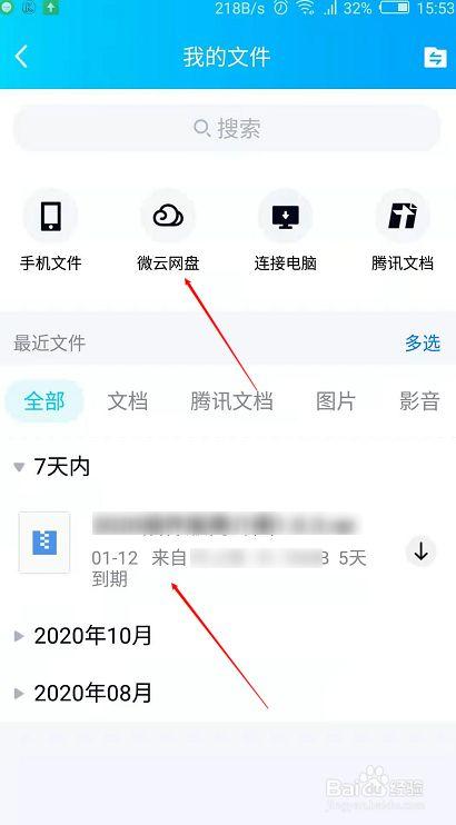 如何下载手机qq已过期文件