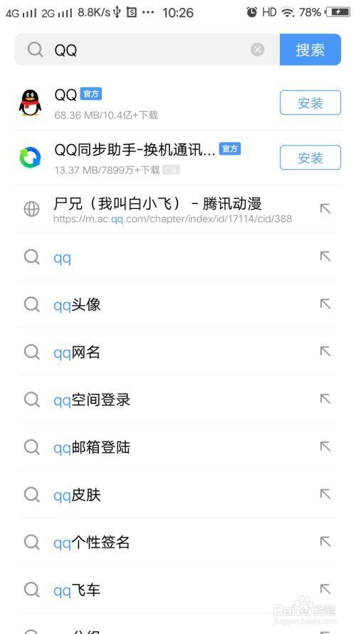 手机怎么下载qq