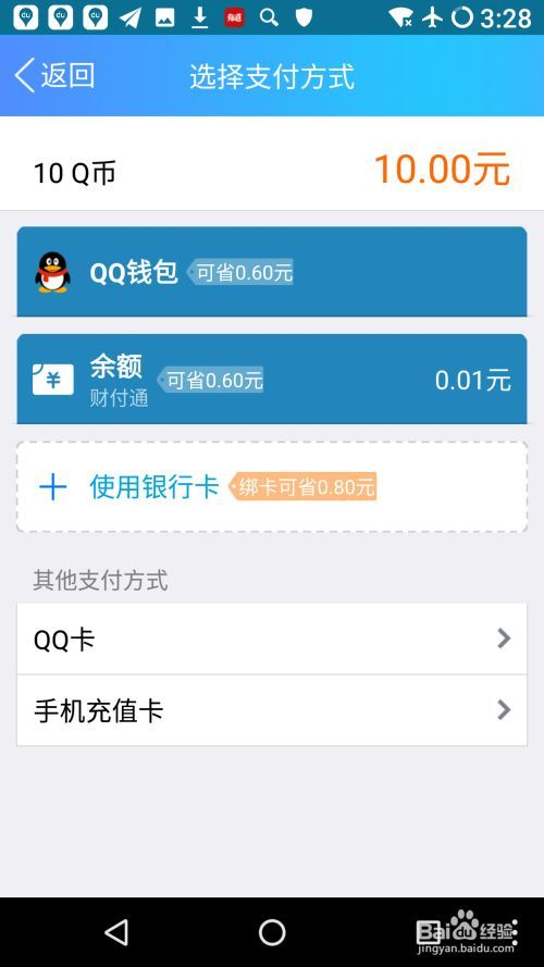 怎么用手机充值qq币  充值qq币方法
