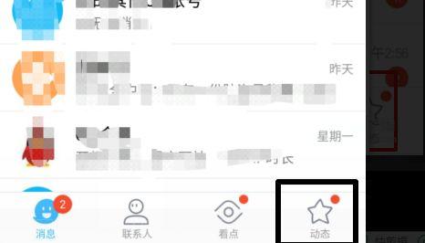 手机怎么删除qq分享的内容
