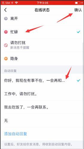 手机qq自动回复怎么设置  苹果手机操作方法分享
