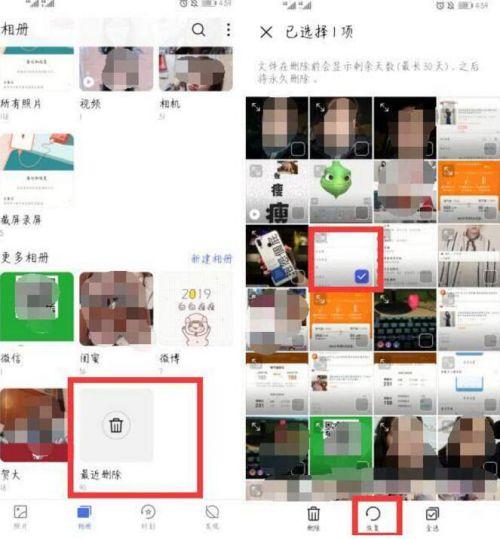 安卓手机怎么恢复已经删除的照片