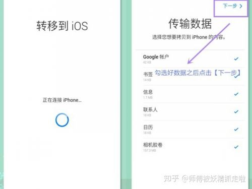 安卓手机数据怎么迁移到苹果手机