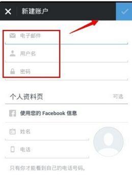 苹果手机注册ins怎么操作