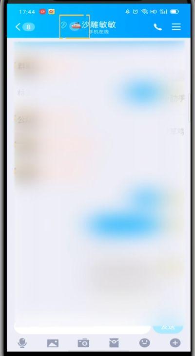 手机qq幸运字符怎么弄