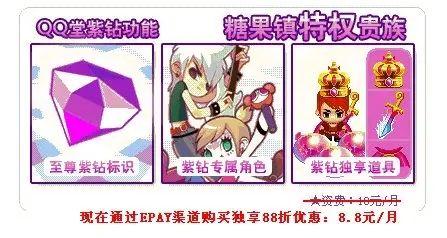 qq堂紫钻有什么使用特权吗