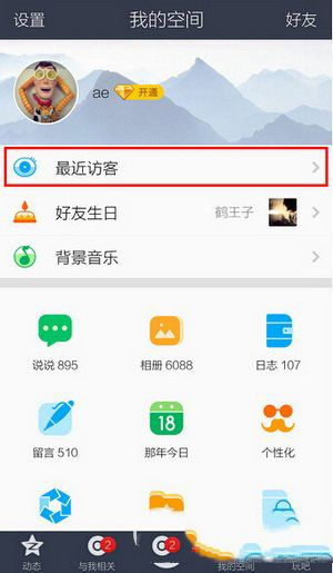 手机qq怎么删除空间访问记录  删除记录方法分享