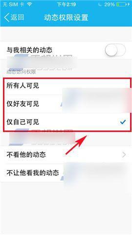 手机qq空间怎么设置访问权限