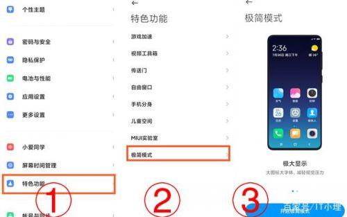 安卓手机字体怎么设置