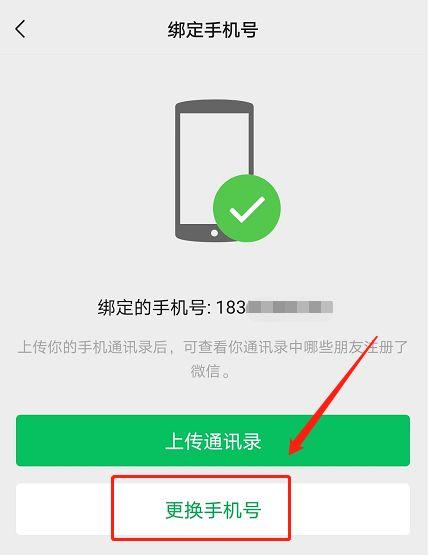 微信怎么更换绑定手机号