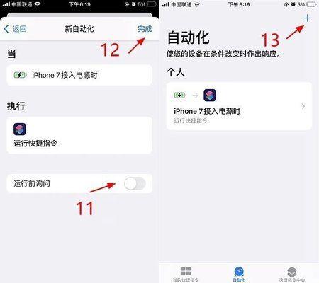 苹果手机充电提示音怎么改