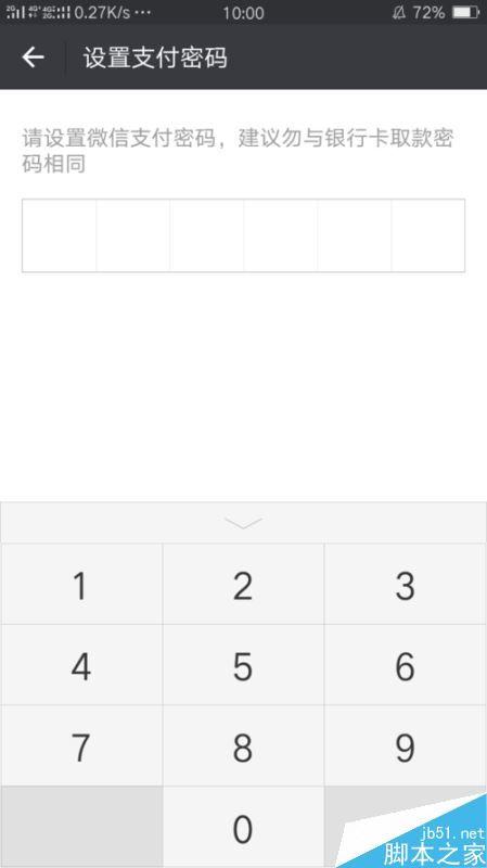 微信怎么修改支付密码