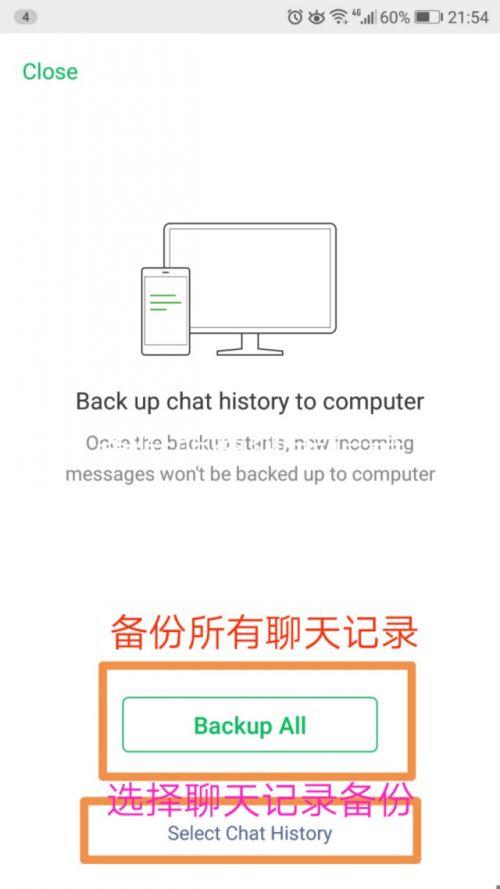 微信聊天记录怎么同步到其他手机上
