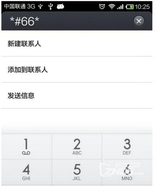 小米手机工程模式怎么进