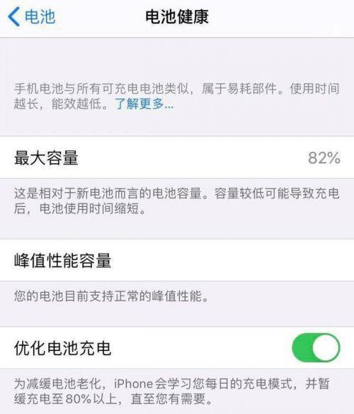 iPhone更换电池一定要原装吗