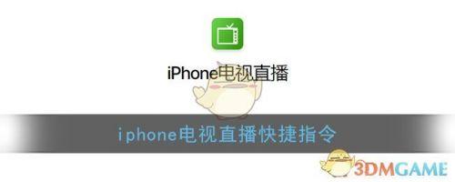 iphone电视直播快捷指令是什么