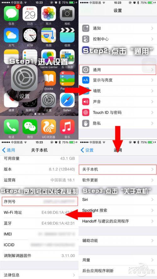 iphone序列号怎么查询